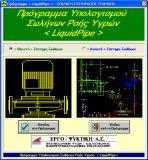 Υπολογισμός Σωληνοδικτύων (LiquidPipe)