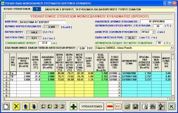 Μονοσωλήνιο Σύστημα Θέρμανσης (Monosolinio, ΝΕΑ Version 2021)
